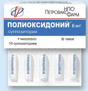 Полиоксидоний в форме суппозиториев