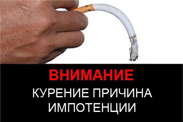 Курение и потенция у мужчин